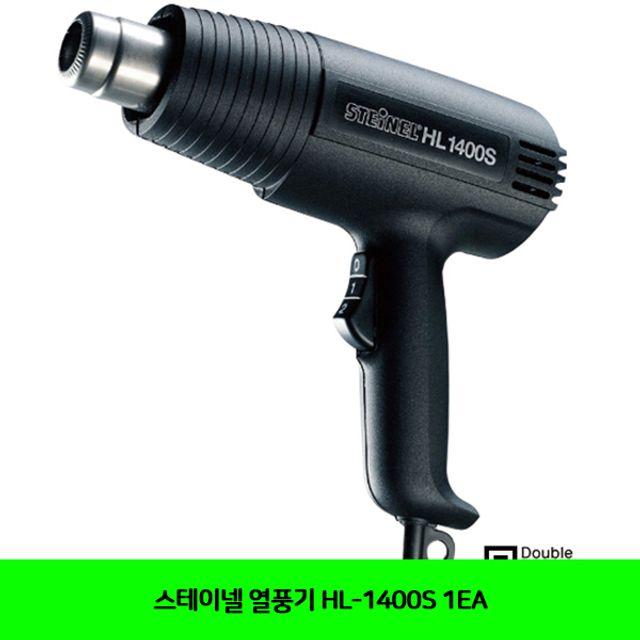 스테이넬 열풍기 HL-1400S 1EA