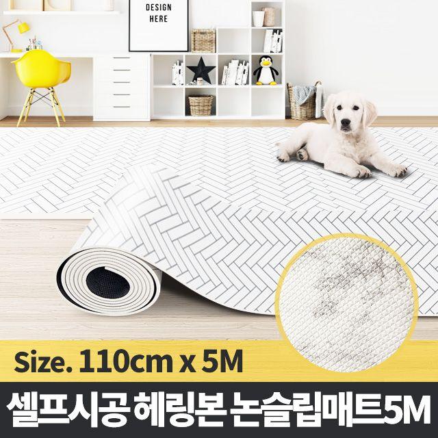 헤링본 5M 강아지장판 펫매트 논슬립 방수 러그 패드