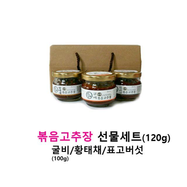 볶음고추장 선물세트 120g 3종(굴비_황태_표고)