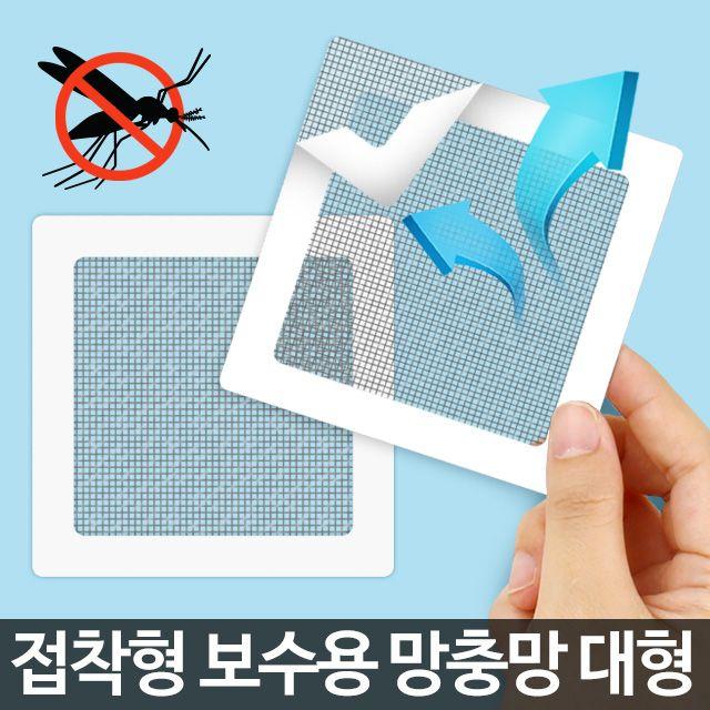 보수용방충망 (대형)/방충망 보수 수리 접착식 테이프