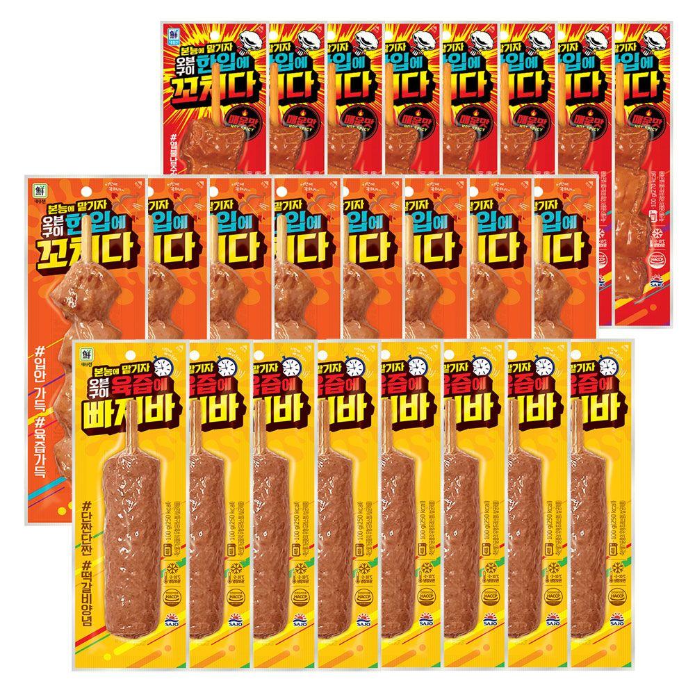 인기핫바 3종세트 (한입매운맛+한입+육즙) 총 24팩