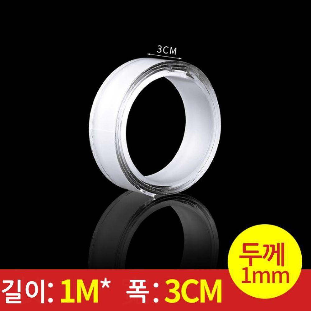 투명 양면 실리콘 방수테이프(3cm X 1m)