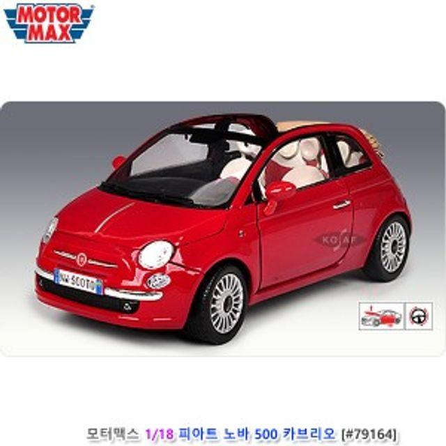 피아트 노바 500 카브리오 장난감 자동차 모형 미니카