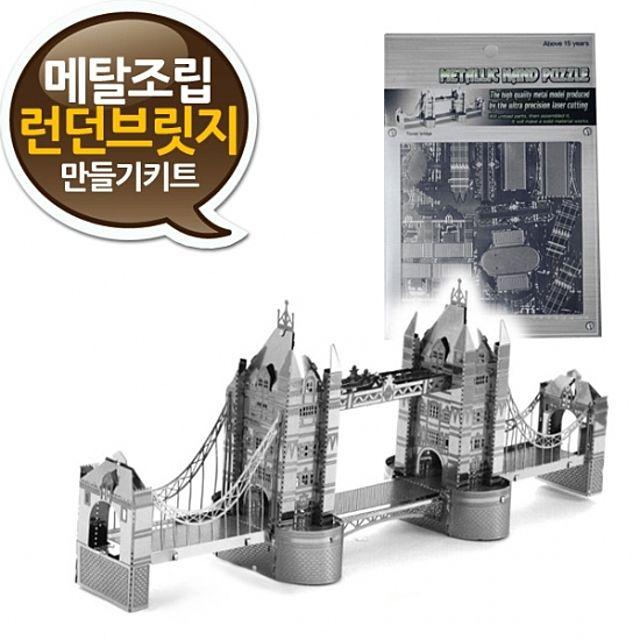 소형 메탈조립키트 런던브릿지 만들기 상급 - 타워브리지 런던타워 장식 메탈웍스 나노메탈릭