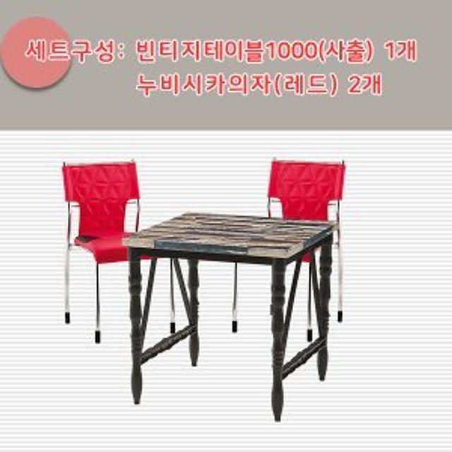 회의실 책상 카페 식당 가정용 식탁 2인세트 테이블