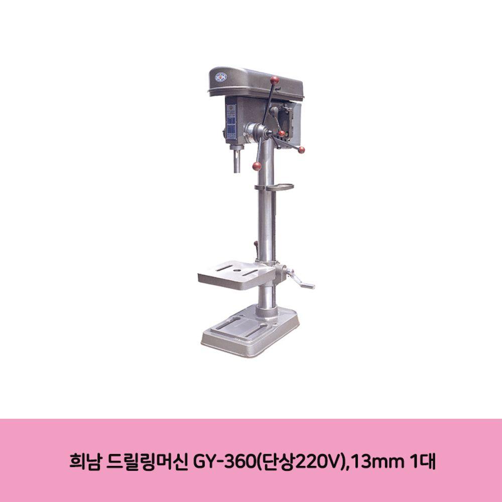 희남 드릴링머신 GY-360(단상220V)13mm 1대