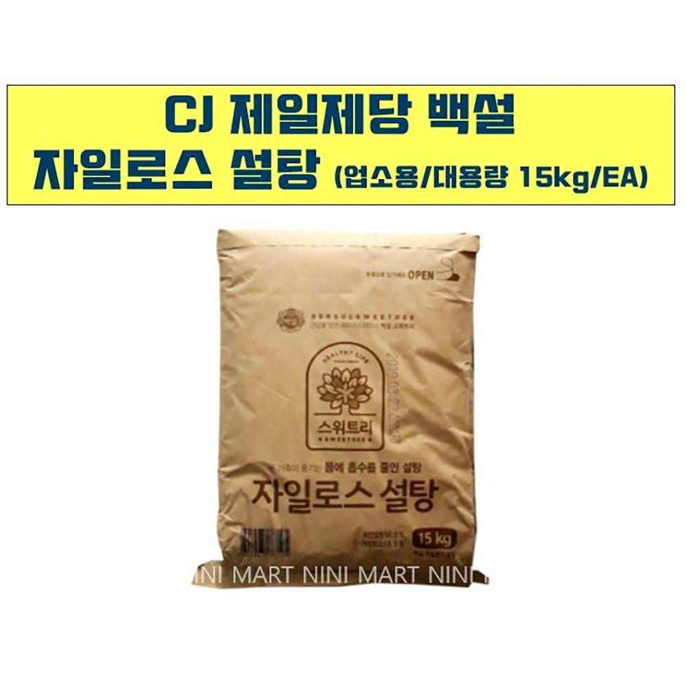 자일로스 하얀 설탕 백설 15kg 백설탕 흰설탕 업소