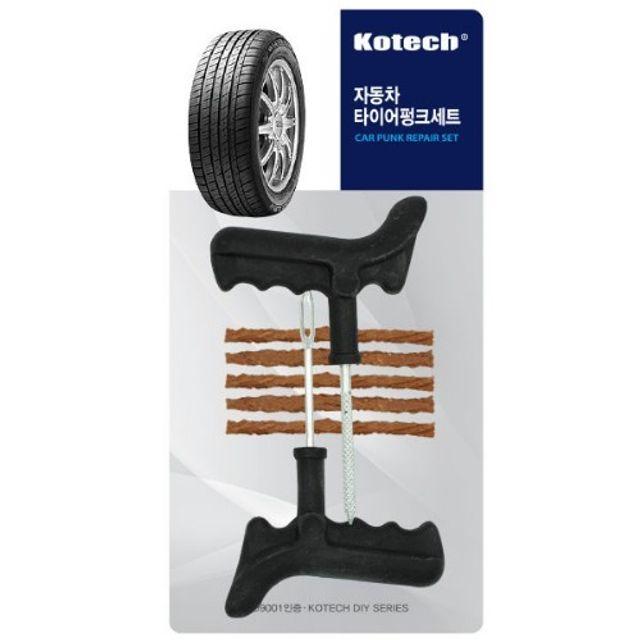 자동차 타이어 펑크 세트(끈끈이+바늘+송곳) 펑크씰