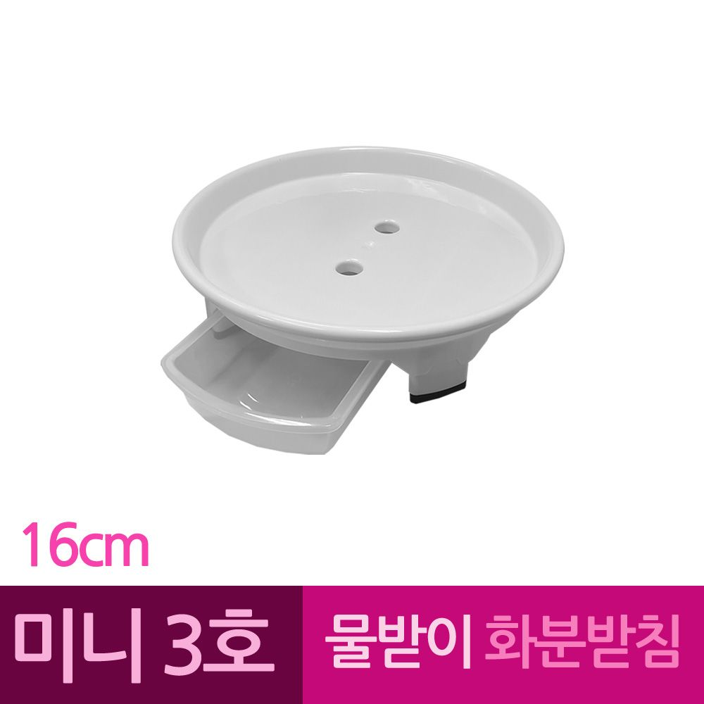 물받이 플라스틱 화병 화분받침 미니3호