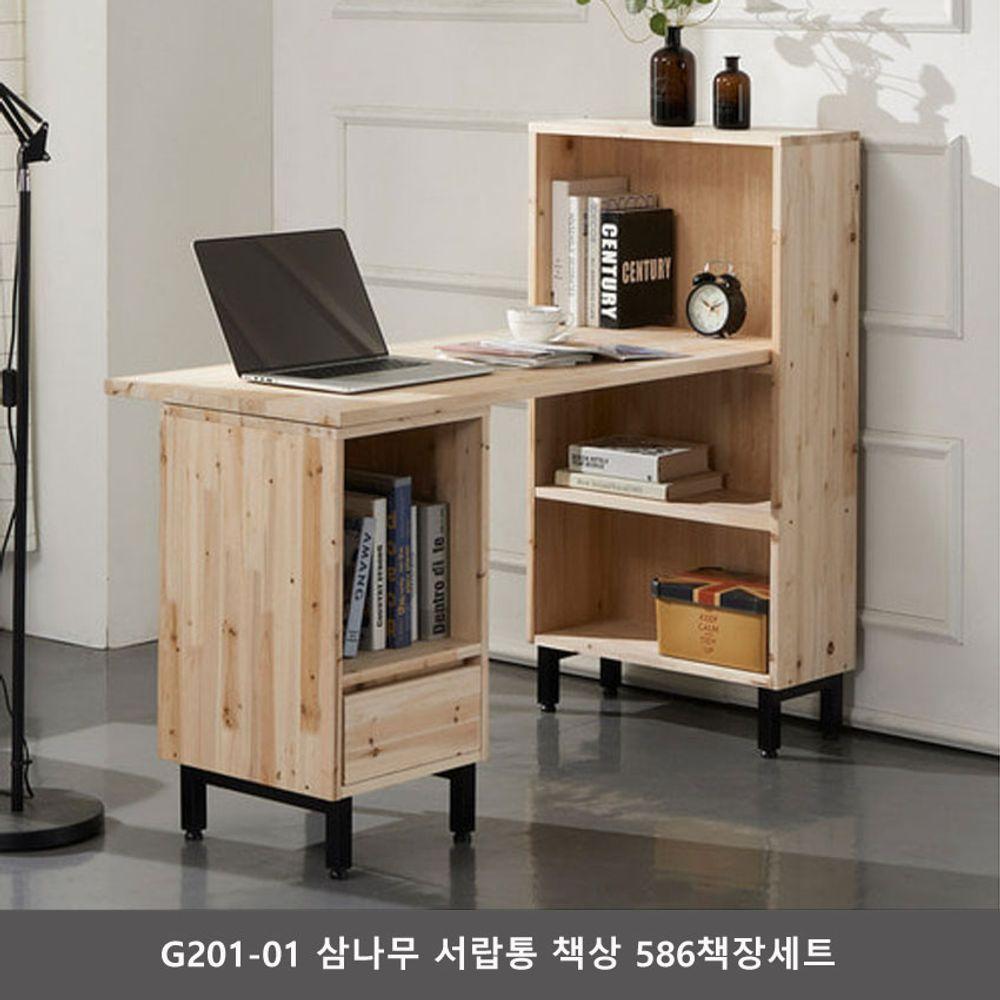 G201-01 삼나무 서랍통 책상 586책장세트