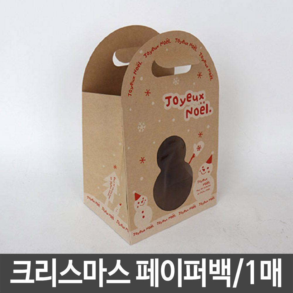 크리스마스 페이퍼백 종이 박스 눈사람 쿠키 디저트