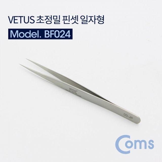 Coms Vetus 핀셋초정밀 비자기성고강도 일자형 00 JP