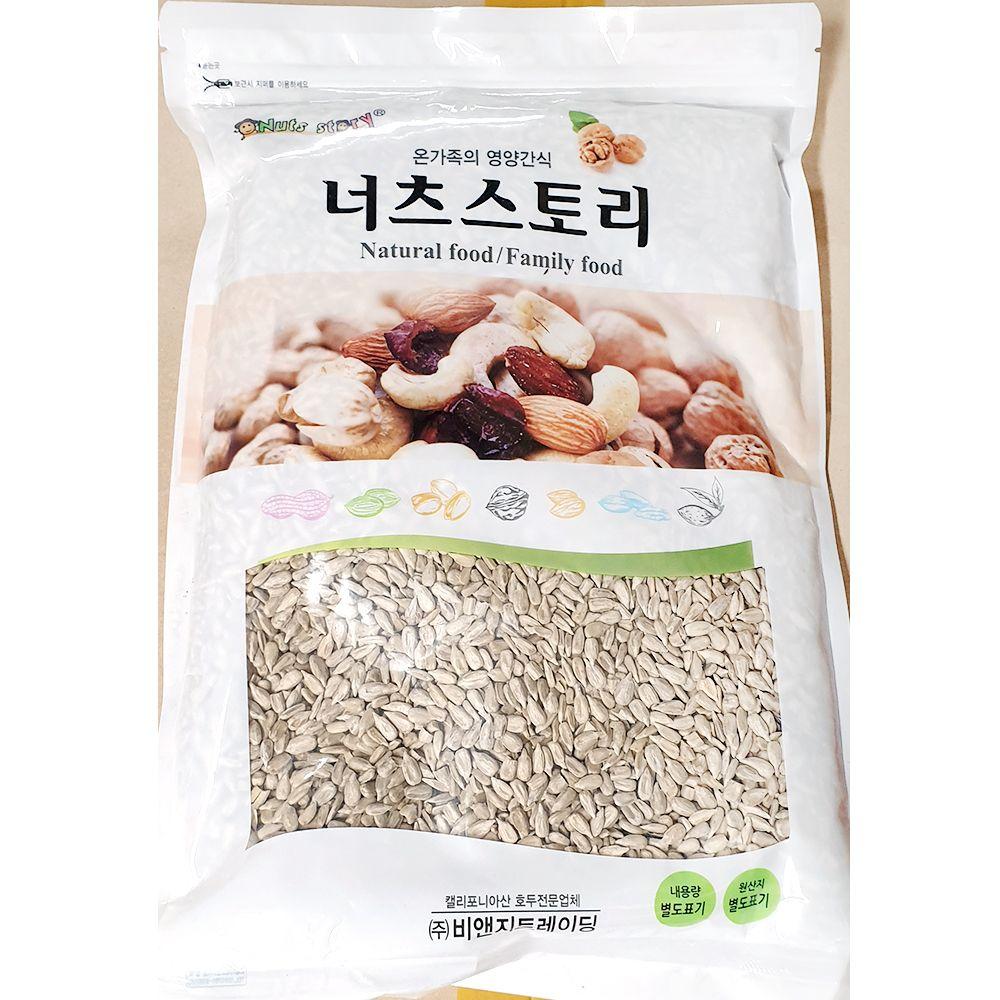 업소용 식당 식자재 제빵 재료 해바라기씨 1kg X10