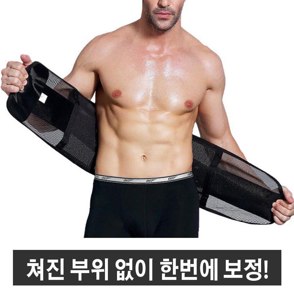 남자 허리 복대 강한 압박 뱃살 보정속옷 복부 관리