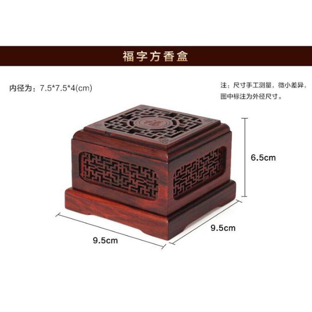 홍목 원목조각 향함 향수납함 불교용품