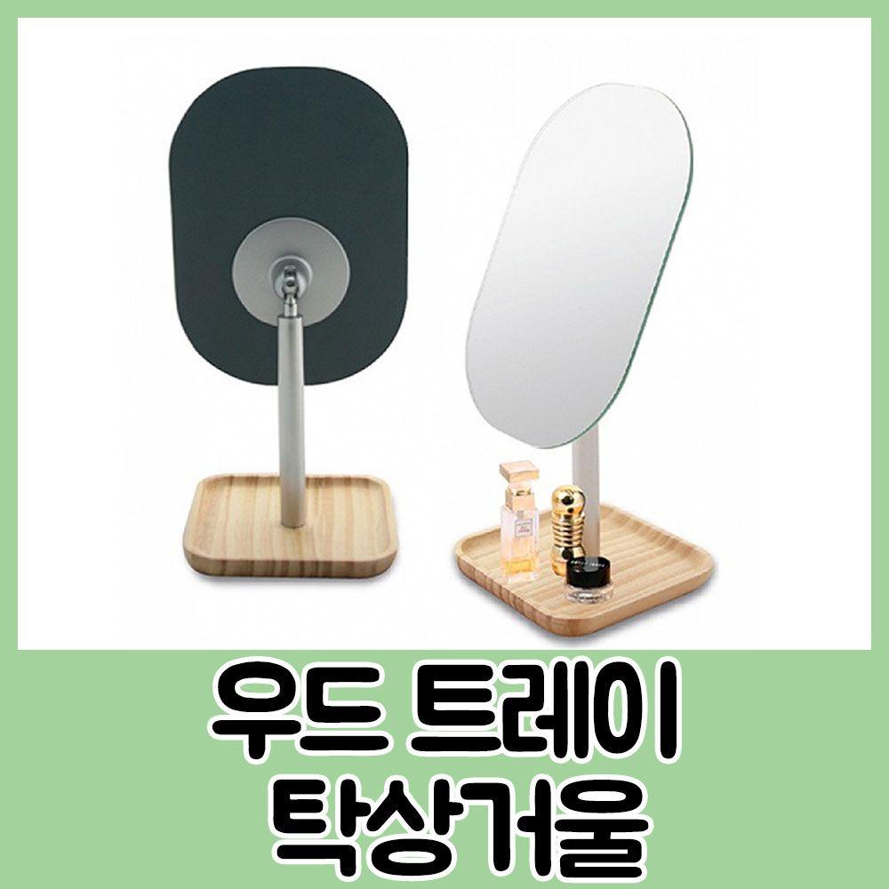 우드트레이 탁상거울 수납공간/360도회전가능