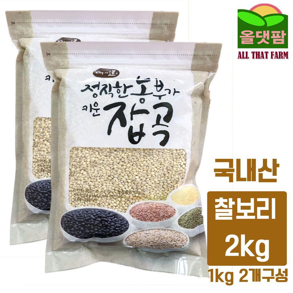 2020년 국산 햇 찰보리 2kg (1kg 2개구성)