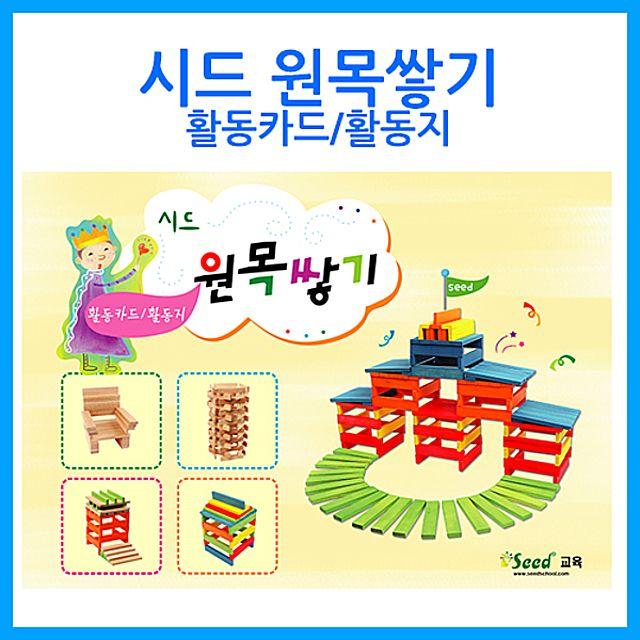 [큰솔교육]카프라 활동카드활동지 카프라 활용교재 원목교구 교구 교육완구 완구 유아교구