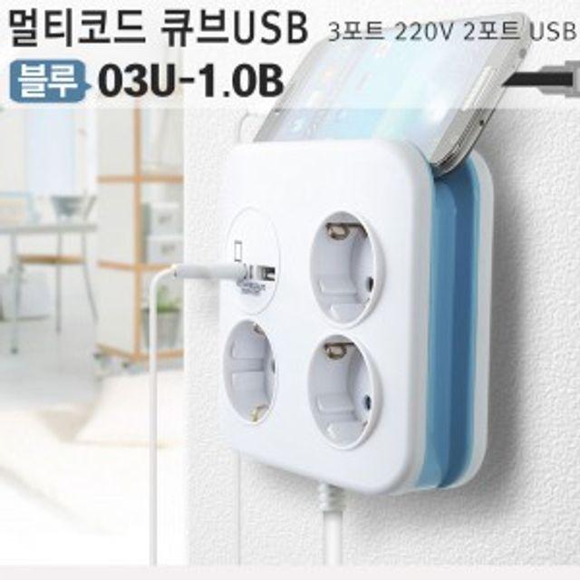 큐브사각블루 2포트 USB 3구 220V 멀티코드 탭 선정