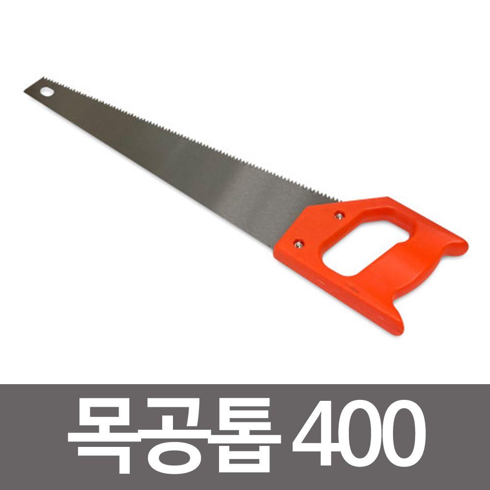 코텍스 목공톱400(K-7547) 쇠톱 DIY공구 톱날 나무톱