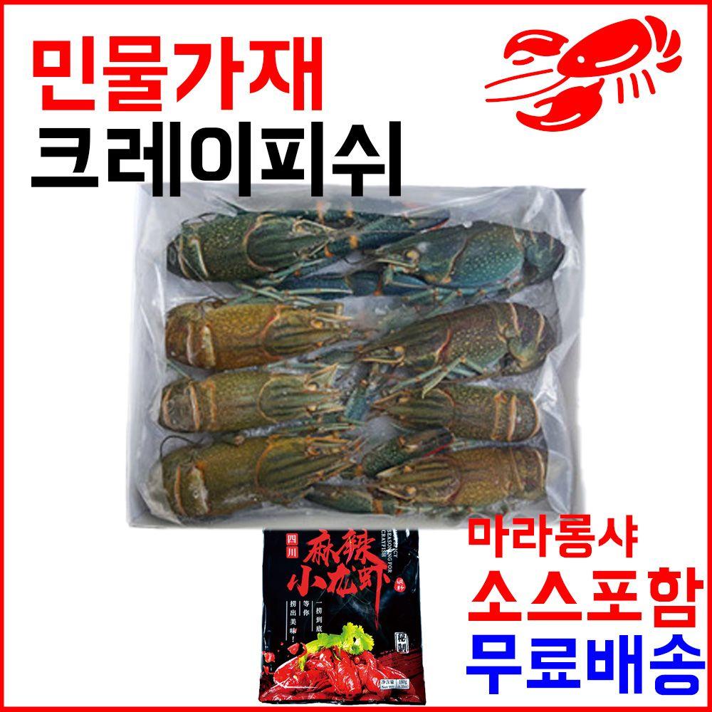 마라롱샤용 냉동민물가재 800g(6-8미) 마라소스포함