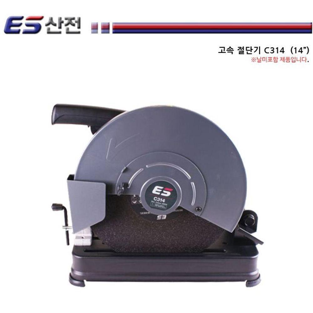 ES산전 고속절단기 C314 (14in) 컷팅기 절단공구