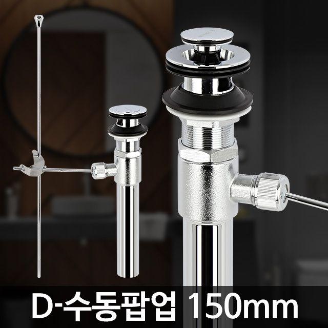 D-수동팝업 150 세면대물마개 폽업교체 폽업수리 배수