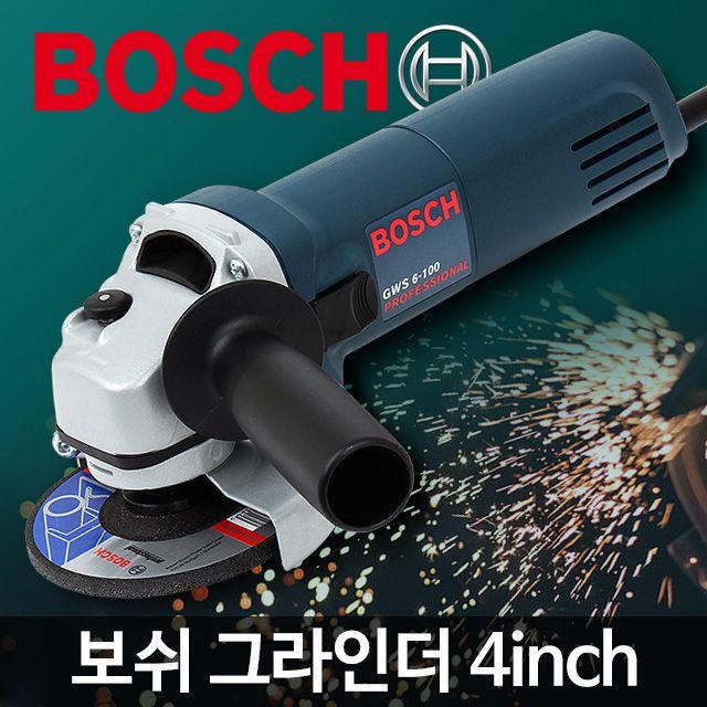 보쉬 그라인더4in 핸드 연삭기 자동 전동 연마기 소형