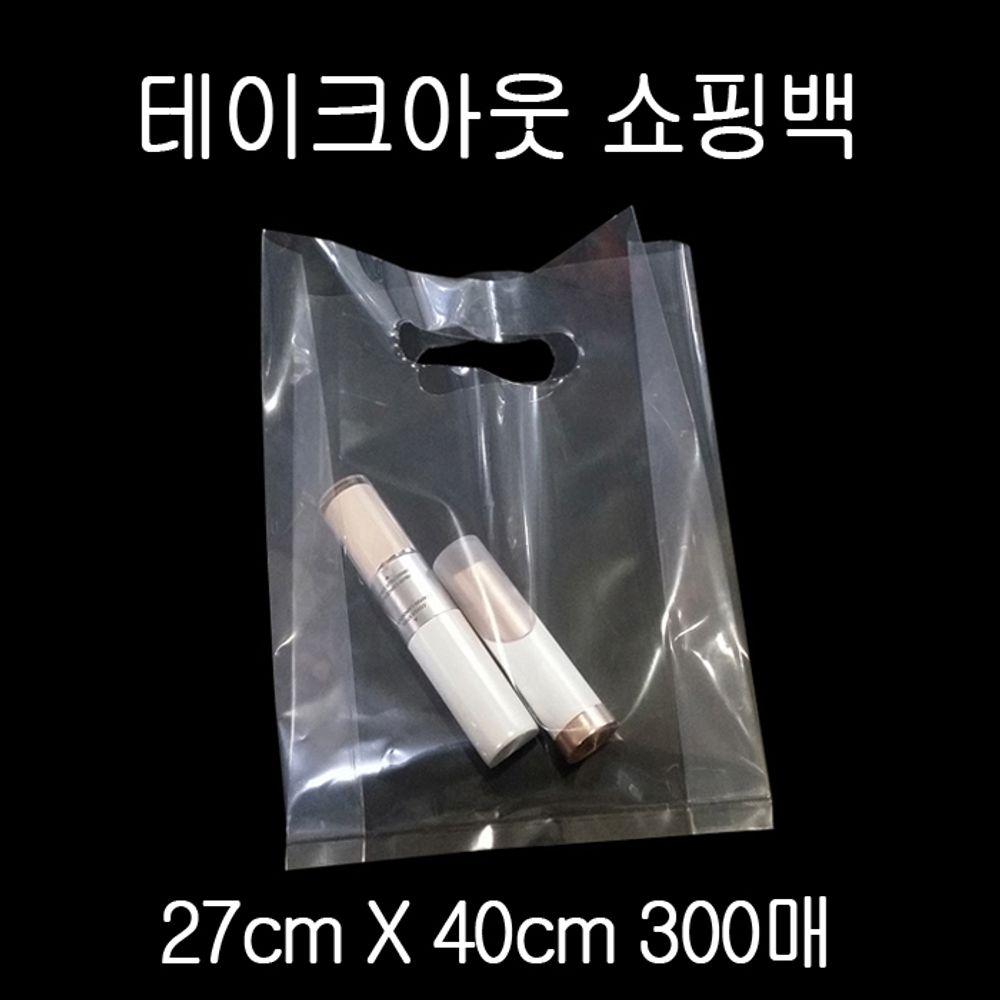 카페 팬시 질긴 테이크아웃 봉투 27X40cm 폭16cm 300P
