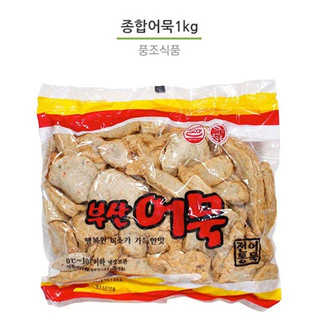 부산어묵 대용량 1kg 어묵탕 어묵볶음 종합어묵