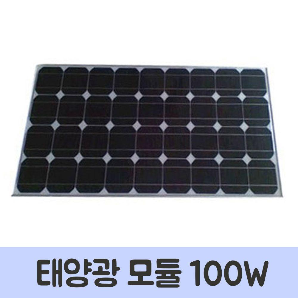 태양광 모듈 고급 태양전지판 100W