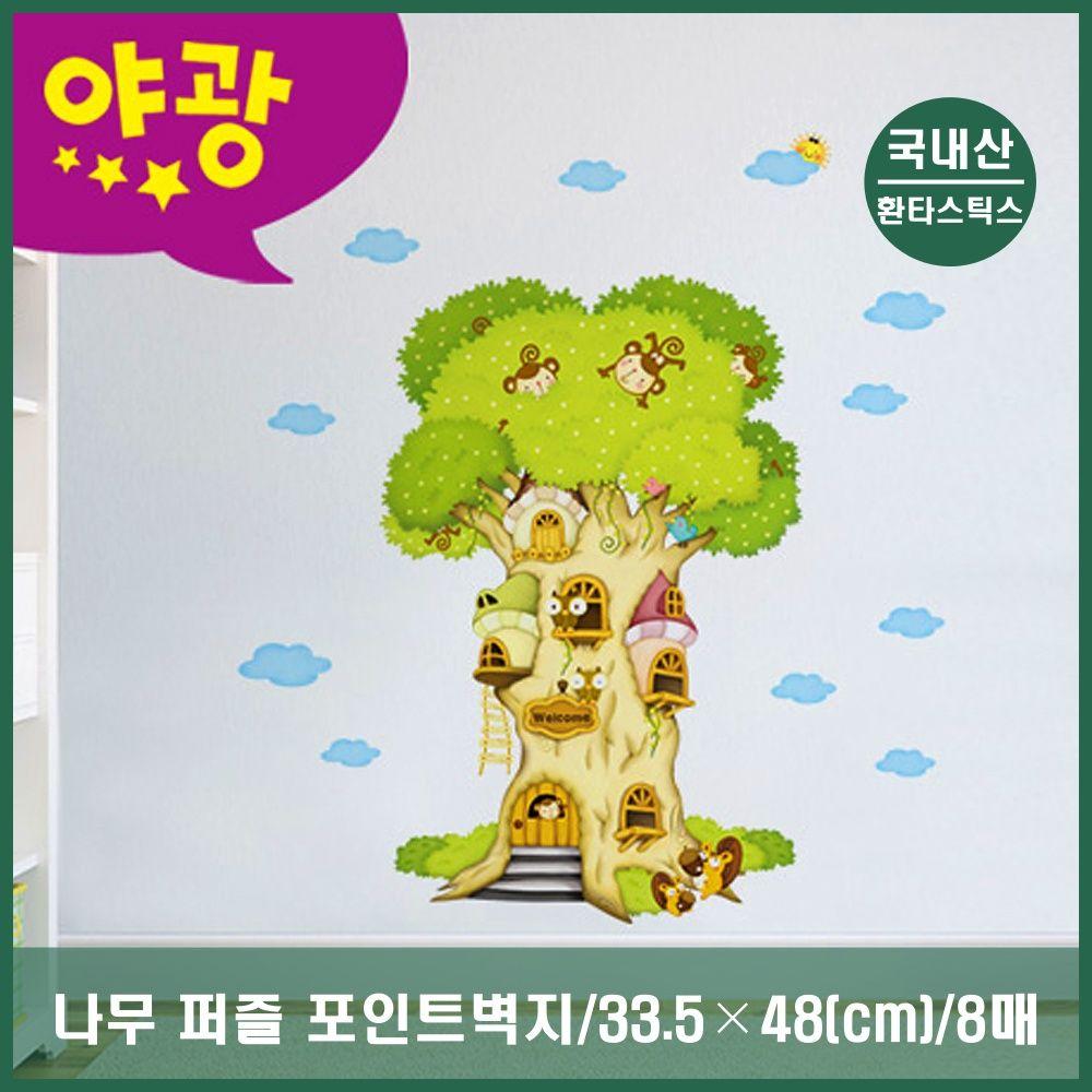 나무 그림퍼즐 포인트 벽지 스티커 유아 놀이방 야광