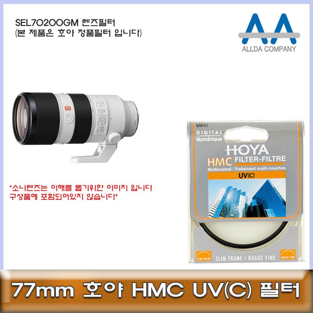 소니 SEL70200GM 렌즈필터 77mm HOYA필터 카메라필터 호야필터 렌즈악세서리
