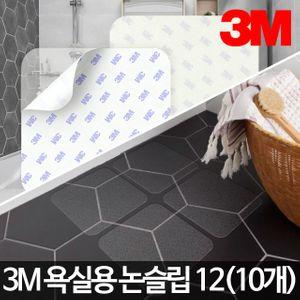 아이티알,LB 3M 욕실용논슬립12 화장실바닥 미끄럼방지테이프 욕조