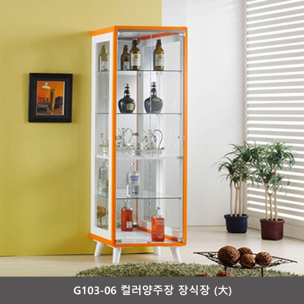 G103-06 컬러양주장 장식장 (大)