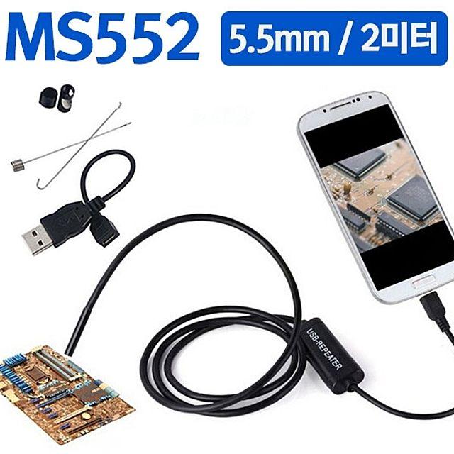 야토 스마트폰 내시경 카메라 MS552 5.5mm 탐지용