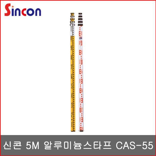 신콘 알루미늄 스타프 CAS-55 오토레벨스타프 중국