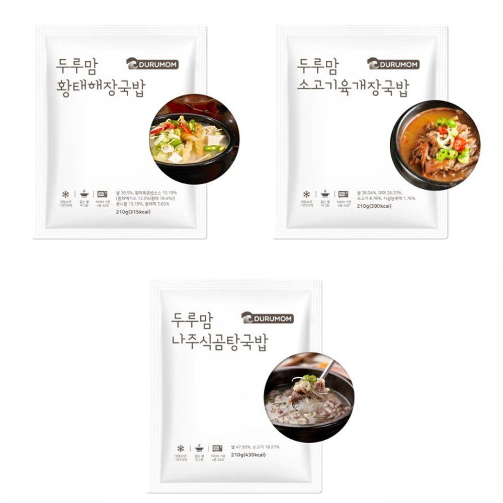 직화방식 즉석국밥 골라담기(3종) 전자레인지 OK