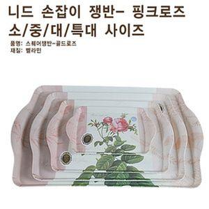 아이티알,NH 니드 손잡이쟁반-핑크로즈-소 쟁반 손잡이쟁반 과일쟁반 접시 주방용품 생활용품 다용도실생활
