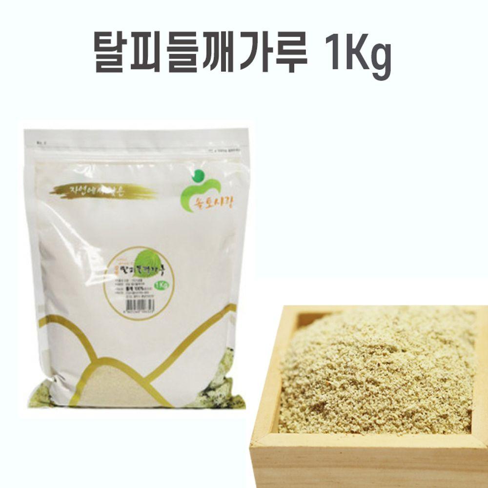 볶음깨 곡물가루팩 껍질벗긴 거피 들깨가루 1kg