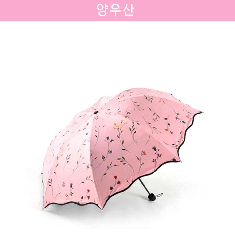 자외선 차단 라니 암막 양산/우산 핑크