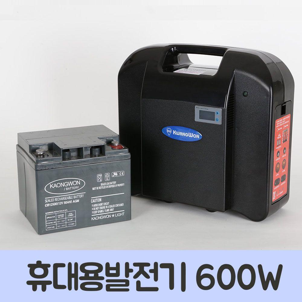 캠핑용 파워뱅크 휴대용발전기 600W AGM