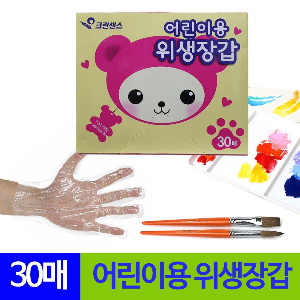 크린센스 미술공작용 어린이 위생장갑 30매