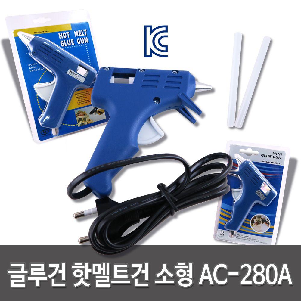 글루건 AC-280A 소형/글루건총 /핫멜트심/글루건심