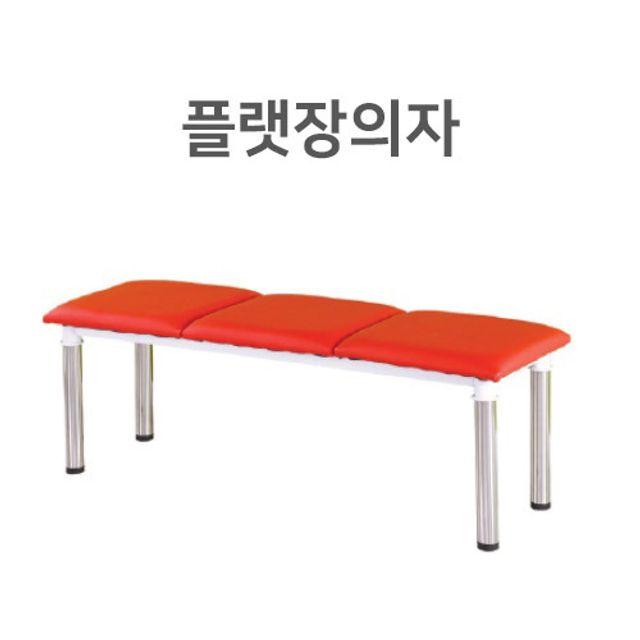 쿠션 긴의자 식탁의자 병원의자 공공장소 의자 레드