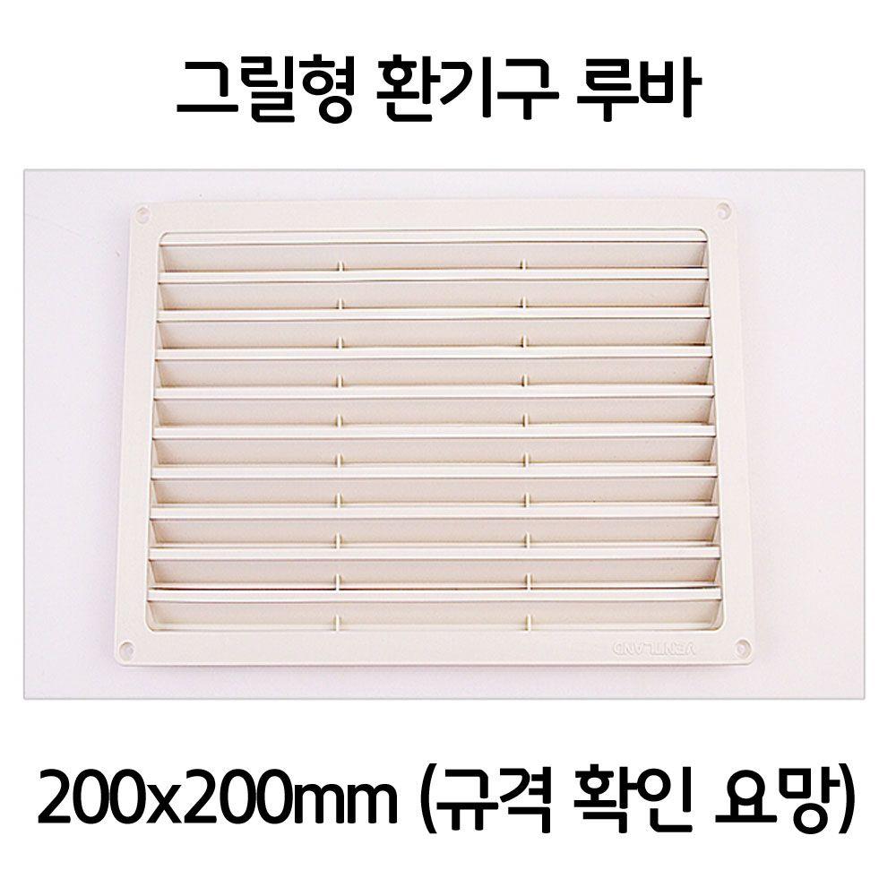 그릴형 다용도실 환기창 환풍구 환기구 선택 200x200