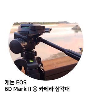 캐논 EOS 6D Mark II 용 카메라 삼각대