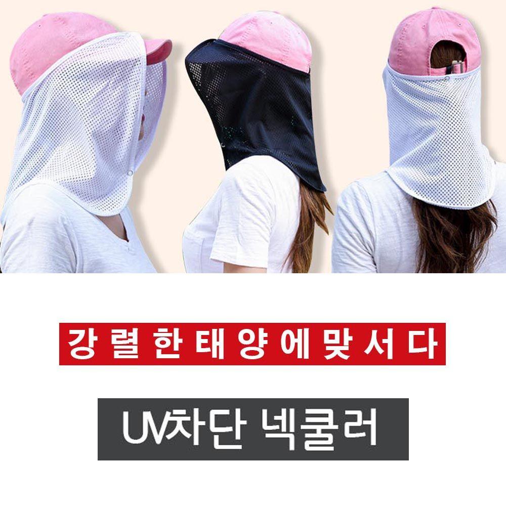 자외선차단 쿨 마스크 UV 햇빛가리개 모자연결 통기성