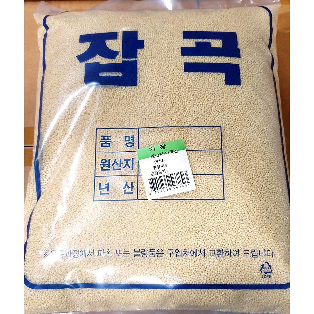 기장 잡곡 4kg 식당용 업소용 식자재 식당 업소 마트
