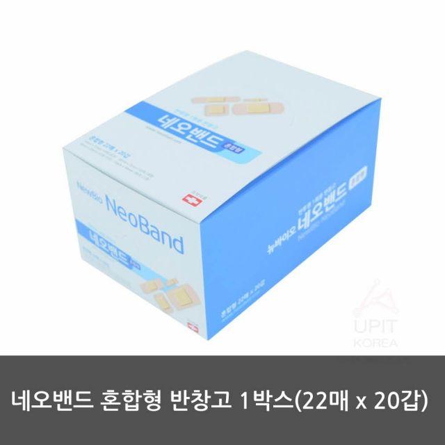 네오밴드 혼합형 반창고 1박스 (22매 x 20갑)